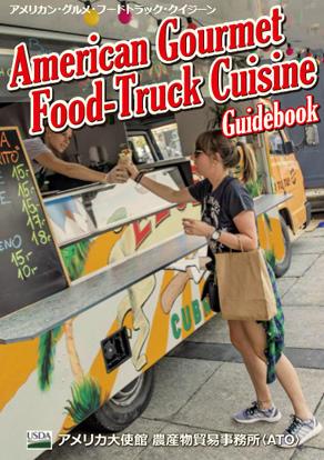 書籍名:American Gourmet Food-truck Cuisine Guidebook