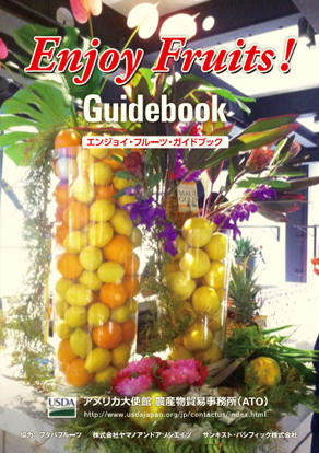 書籍名:Enjoy Fruits Guidebook