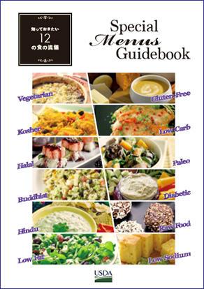 書籍名:知っておきたい12の食の流儀 Special Menus Guidebook