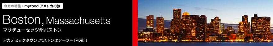 TITLE:ボストン