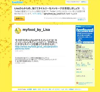 IMG:myfood.jpのTwitterがはじまります!