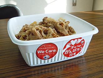 IMG:アメリカの食肉生産者から届いた支援の声 牛丼