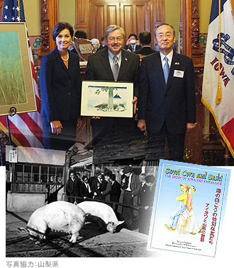 IMG:山梨県とアイオワ州を結ぶ、やさしい歴史/半世紀を越えて続く日米パートナーシップの象徴的友好関係<