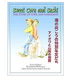 『Sweet Corn and Sushi アイオワと山梨の物語』