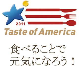 IMG:テイスト・オブ・アメリカ2011 食べることで元気になろう!