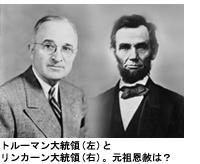 トルーマン大統領(左)とリンカーン大統領(右)。元祖恩赦は?