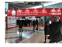 スーパーマーケット・トレードショー2012