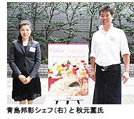 青島邦彰シェフ(右)と秋元薫氏
