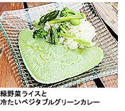 緑野菜ライスと冷たいベジタブルグリーンカレー