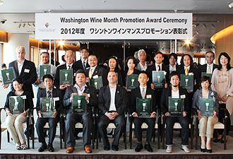 IMG:ワシントンワインマンスプロモーション2012結果発表/受賞者