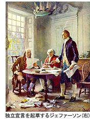 独立宣言を起草するジェファーソン(右)