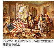 ベッツィ・ロスがワシントン初代大統領に星条旗を献上