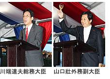 川端達夫総務大臣(左)、山口壯外務副大臣(右)