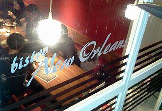 IMG:~本場のニューオーリンズ料理(クレオール&ケイジャン)が楽しめるお店~/ビストロ ニューオーリンズ