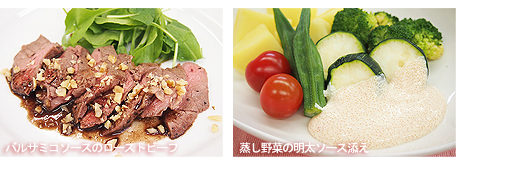 (左)バルサミコソースのローストビーフ、(右)蒸し野菜の明太ソース添え