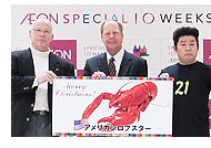 左から、チャック・ウィルソンさん、アメリカ大使館農産物貿易事務所所長のスティーブ・シュニッツラーさん、スペシャルゲストとして山本高弘さん