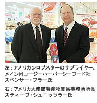 左:アメリカンロブスターのサプライヤー、メイン州コージーハーバーシーフード社スペンサー・フラー氏  右:アメリカ大使館農産物貿易事務所所長スティーブ・シュニッツラー氏