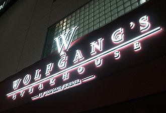 IMG:本物の牛肉の味を存分に堪能するなら―― 日本初上陸ウルフギャング・ステーキハウスの魅力とは? /ウルフギャング・ステーキハウス