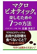 マクロビオティックを楽しむための7つの方法/佐藤美奈子さん著