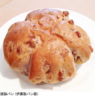 IMG:ブレインフード「くるみ」と私達の脳/頭脳パン(伊藤製パン製)