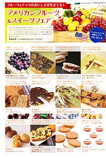 「アメリカンフルーツ&スイーツフェア:絶品!和洋菓子とのマリアージュ」Webサイト