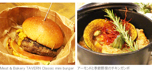 「スライダー/ガンボコンテスト」のグランプリを受賞したスライダー部門「Meat & Bakery TAVERN Classic mini burger」とガンボ部門「アーモンドと季節野菜のチキンガンボ」