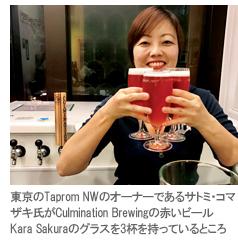 東京のTaprom NWのオーナーであるサトミ・コマザキ氏がCulmination Brewingの赤いビール Kara Sakuraのグラスを3杯を持っているところ