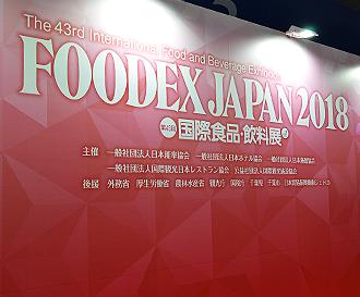IMG:アメリカの最新の食を堪能できた4日間「FOODEX JAPAN 2018」