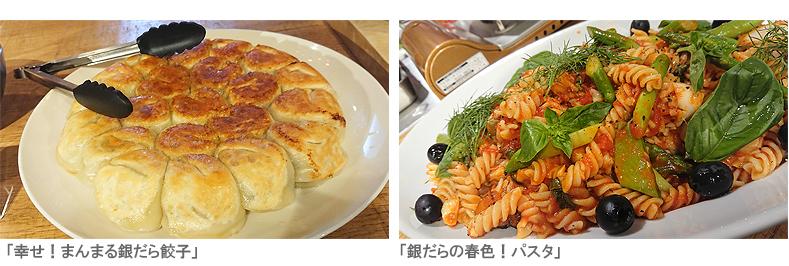 マロンさんの料理/「幸せ!まんまる銀だら餃子」と、銀だらの春色!パスタ」