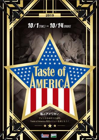 IMG:アメリカの食と文化を堪能! 「Taste Of AMERICA 2019」のポスターイメージ)
