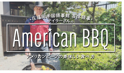在福岡米国領事館 首席領事テイラーさんのAmerican BBQ アメリカビーフの美味しい食べ方