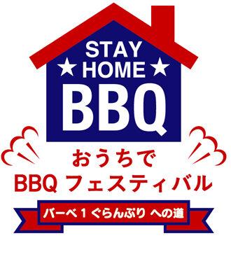 IMG:STAY HOME期間だって楽しく過ごそう! 「おうちでBBQフェスティバル」開催