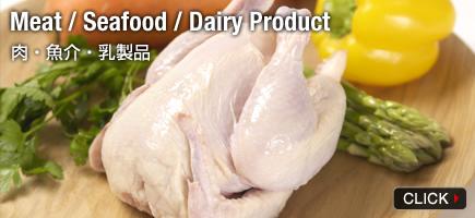 肉類・魚介類・乳製品