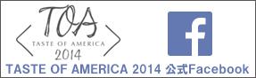 TASTE OF AMERICA 2014 公式Facebook