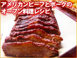 アメリカンビーフとポークのオーブン料理レシピ