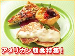 アメリカン朝食特集!