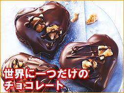 世界に一つだけのチョコレート