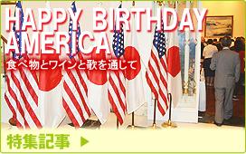 特集記事/HAPPY BIRTHDAY AMERICA 食べ物とワインと歌を通じて