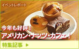 特集記事/<イベントレポート>今年も好評! アメリカン・ナッツ・カフェ!