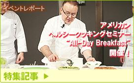 特集記事/<イベントレポート>アメリカンヘルシークッキングセミナー -All-Day Breakfast- 開催!