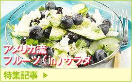 特集記事/アメリカ流 フルーツ(in)サラダ