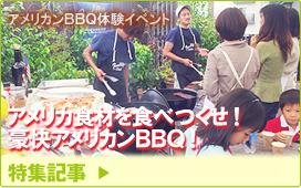 特集記事/アメリカンBBQ体験イベント : アメリカ食材を食べつくせ!豪快アメリカンBBQ!