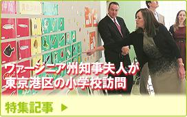 特集記事/ヴァージニア州知事夫人が東京港区の小学校訪問