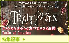 特集記事/アメリカをまるっと食べちゃう2週間 Taste of America