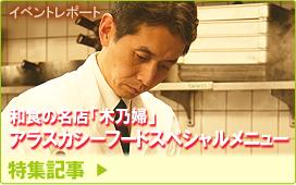 特集記事/和食の名店「木乃婦」・アラスカシーフードスペシャルメニュー