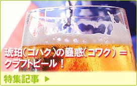特集記事/琥珀(コハク)の蠱惑(コワク)=クラフトビール!
