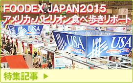特集記事/FOODEX JAPAN2015アメリカ・パビリオン食べ歩きリポート