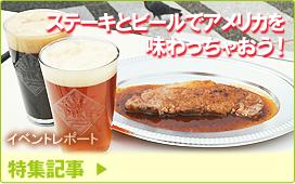 特集記事/(イベントレポート)ステーキとビールでアメリカを味わっちゃおう!