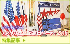 特集記事/イベントレポート「アメリカ独立記念日パーティ2015」