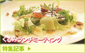 特集記事/イベントレポート「くるみランチミーティング」